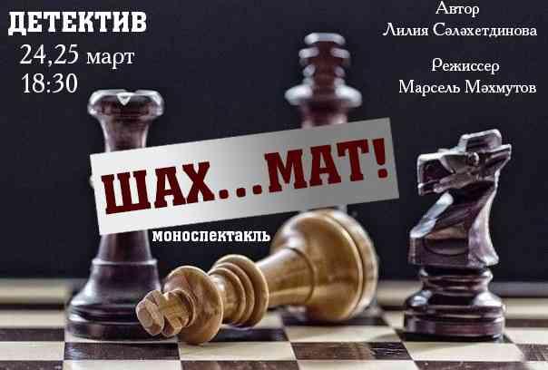 Шах…Мат!