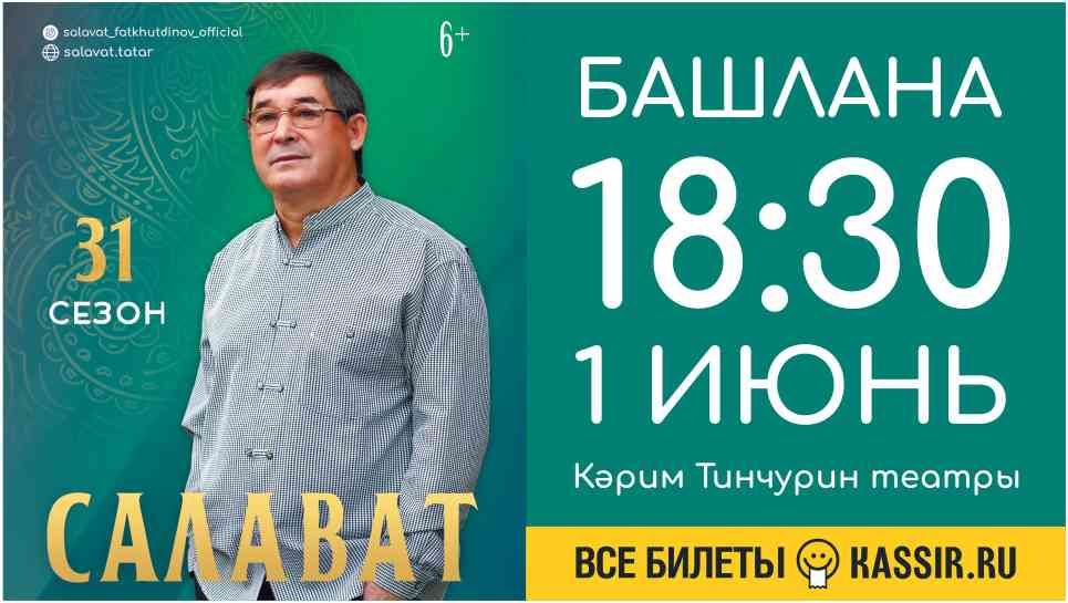 Салават Фәтхетдинов концерты!
